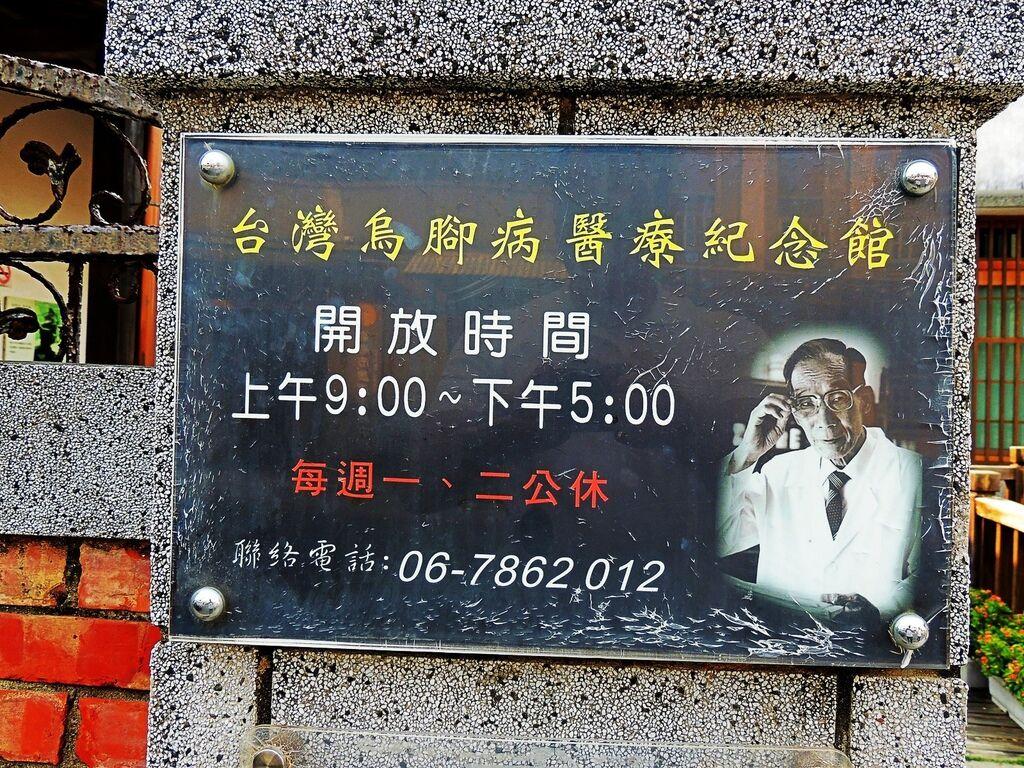 台灣烏腳病醫療紀念館 (11).jpg