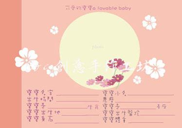 C&c 寶寶成長日記內頁設計 (16).jpg