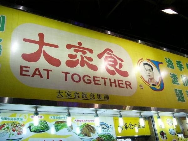 讚*佐敦-大家食餐廳 -這是去香港第4次時.我凌晨餓了.又只有它是24H.我就去試試看了.買了皮蛋瘦肉粥跟炸鍋