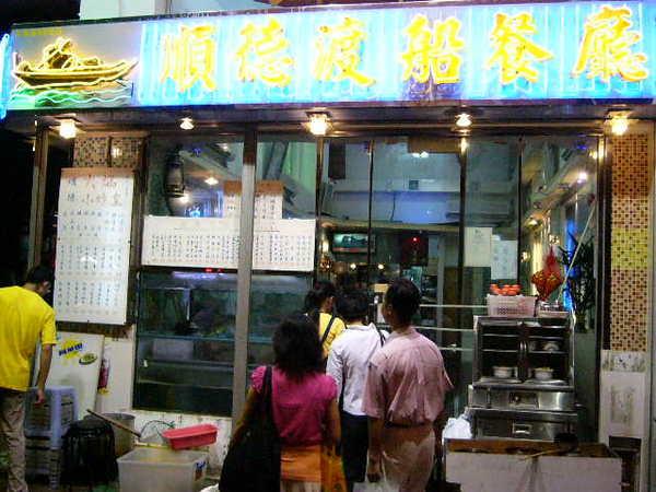 順德渡船餐廳-佐敦-偉晴街/因為到HOTEL已經晚上.順德公晚上沒賣粥.很累.先在這裡吃