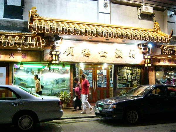 順德公漁村- 因為第一次來香港時.好奇之下進去吃.點了3碗粥.一隻魚.不知道是老闆想賺錢還是看的起我們的胃
