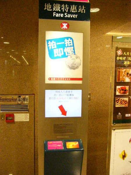 看到此機器.記得拿八達通卡刷一下可優惠當天地鐵HK2/1次-之前在香港尖沙嘴中港城用過.這次在港威大廈也湊巧