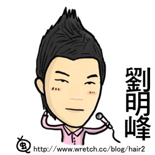 毛毛蟲畫的劉明峰