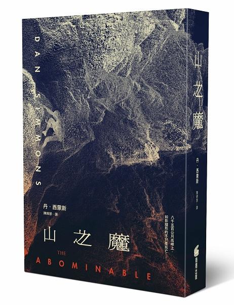 山之魔-立體書去背 300 dpi.jpg