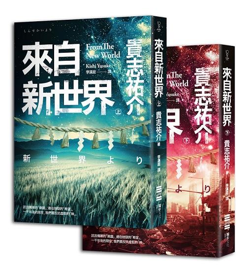 《來自新世界》(上+下)-立體套書