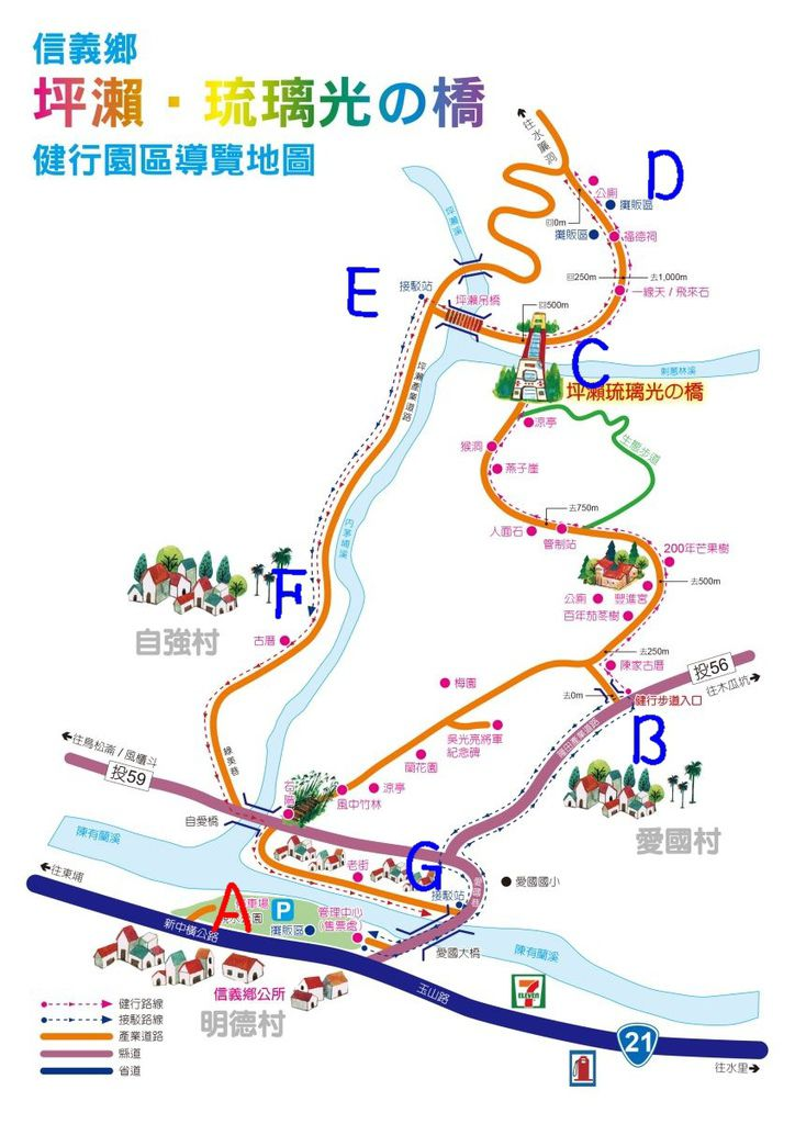 2014信義鄉玻璃橋導覽地圖---103_10_21.jpg