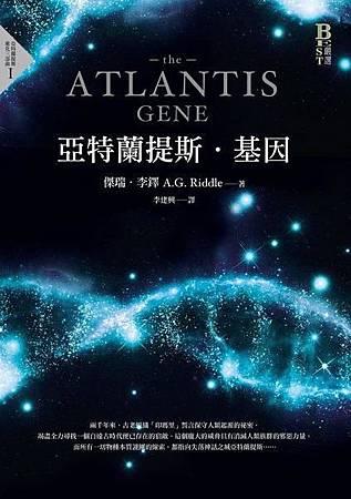 亞特蘭提斯基因