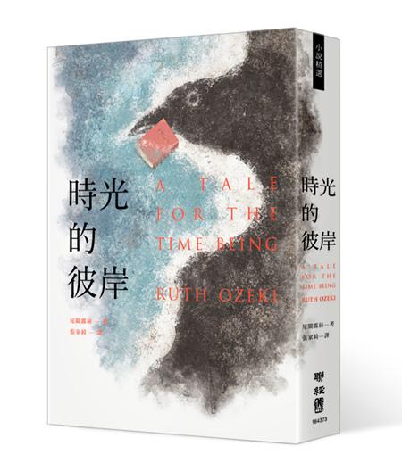 時光的彼岸 - ISBN9789570845686(立)