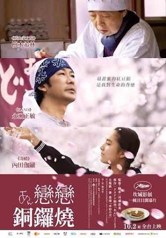 2015.10.2《戀戀銅鑼燒》電影海報.jpg