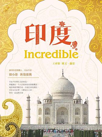 封面小檔_印度,Incredible_華成圖書_2016年3月出版