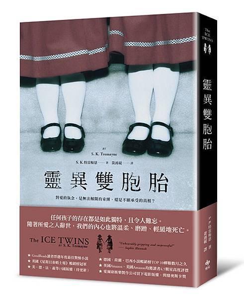 《靈異雙胞胎》立體書封 (1)