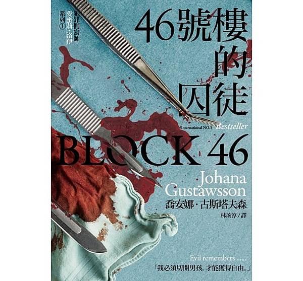 Block 46 -1.jpg