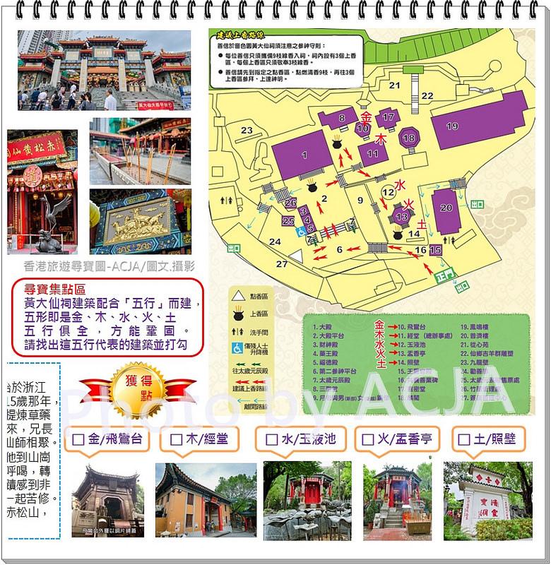 ACJA 香港旅遊尋寶圖-黃大仙祠-1