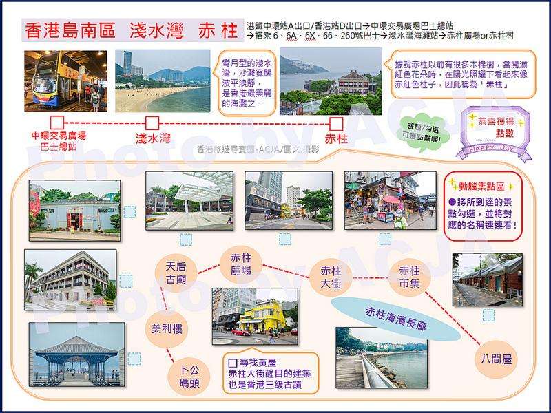 ACJA 香港旅遊尋寶圖-淺水灣赤柱