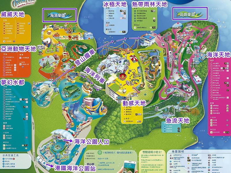海洋公園地圖-標示-1