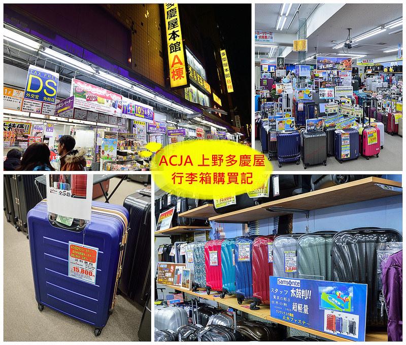 上野多慶屋行李箱購買