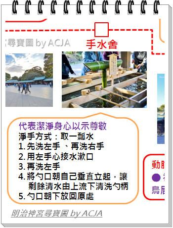 ACJA尋寶圖-日本明治神宮-1
