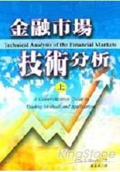 金融市場技術分析.jpg