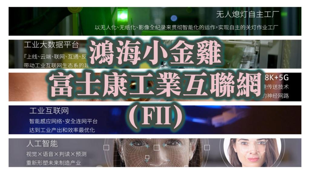 富士康工業互聯網(FII).png