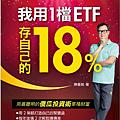陳重銘-我用1檔ETF存自己的18%.PNG