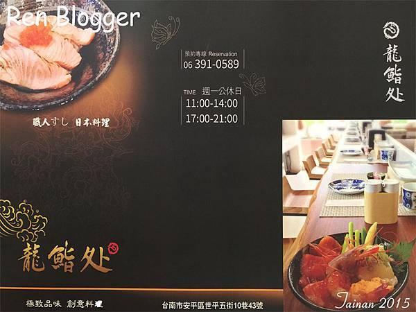 台南美食#龍鮨處-日本料理