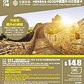 4G3G-China-10-day-Data-Prepaid-SIM-Card