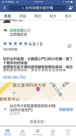 台科大四餐炒飯FB粉絲團