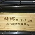 雷射雕刻-木製招牌1
