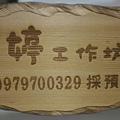 雷射雕刻-木製招牌2