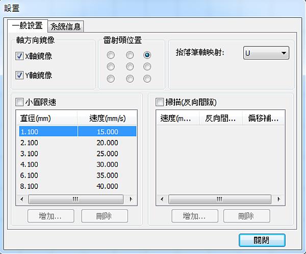 雷射切割軟體介紹-2