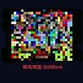 日本樂高樂園SoftBank網路測試