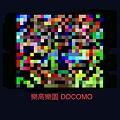日本樂高樂園DOCOMO網路測試