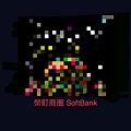 日本榮町商圈SoftBank網路測試