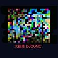 日本大觀峰DOCOMO網路測試