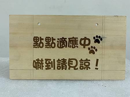 雷射雕刻-木牌