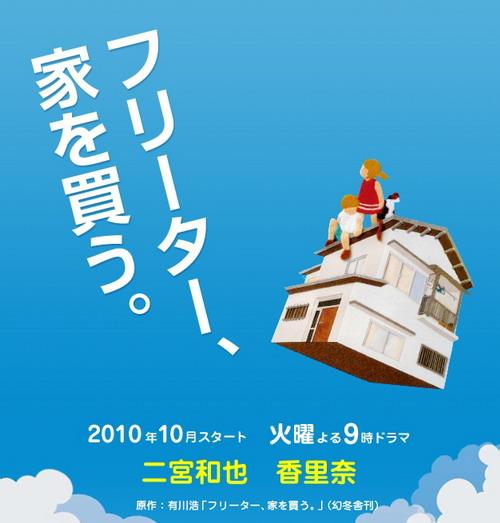2010秋季日劇-自由職業者買房.jpg