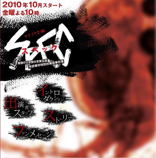 2010秋季日劇-繼續2.jpg