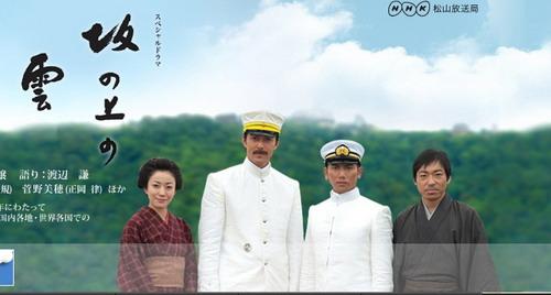 2010秋季日劇-坂上之雲.jpg