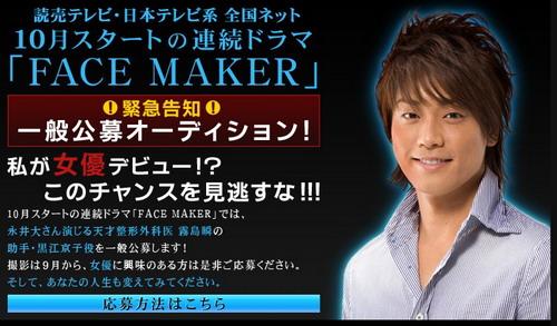 2010秋季日劇-face maker.jpg
