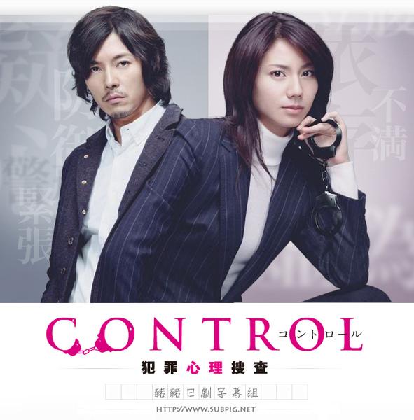 CONTROL 犯罪心理搜查1.jpg