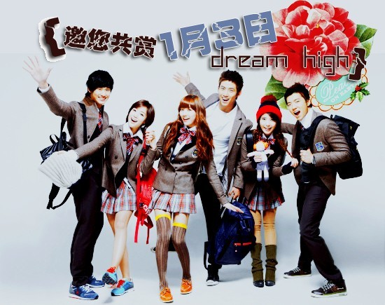Dream High 1.jpg