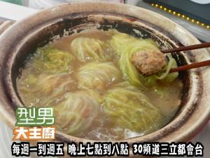 砂鍋獅子頭-阿基師.jpg