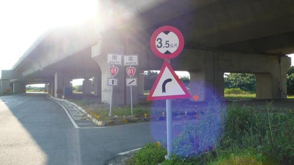 逆光下的指示牌,限高難得地放在右彎標誌上