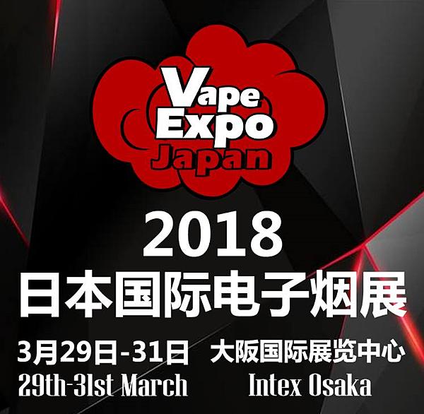 2018日本電子煙展.png