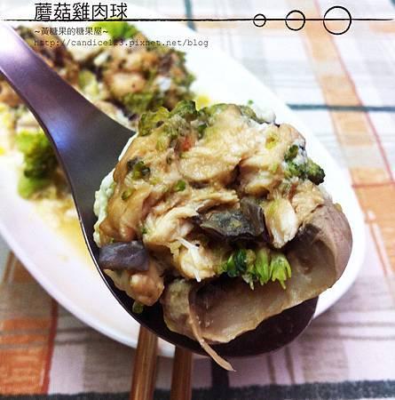 蘑菇雞肉球-斷面