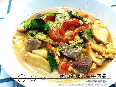 奶油番茄蔬菜牛肉湯
