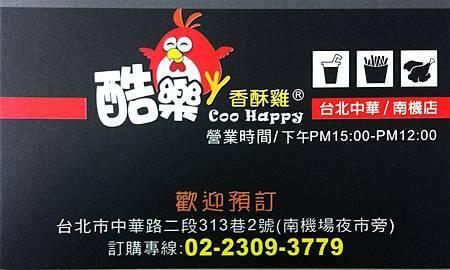 八達生煎包+酷樂香酥雞 (2)