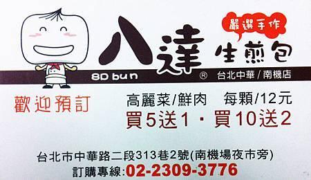 八達生煎包+酷樂香酥雞 (4)