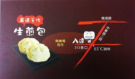 八達生煎包+酷樂香酥雞 (1)