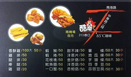 八達生煎包+酷樂香酥雞 (3)